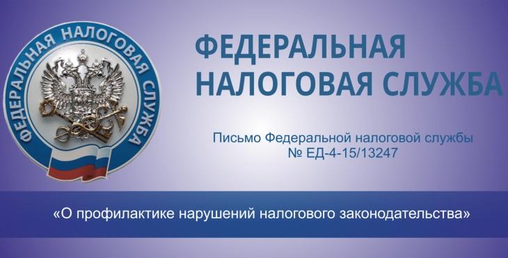 Отмена письма ФНС